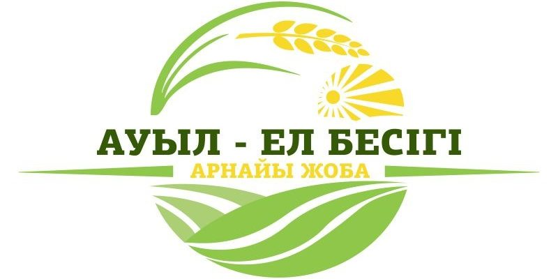 Более 100 проектов реализуют в  рамках программы «Ауыл ел-бесігі»