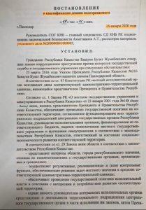 Клан Шукеева-Мамытбекова «зимует» на юге