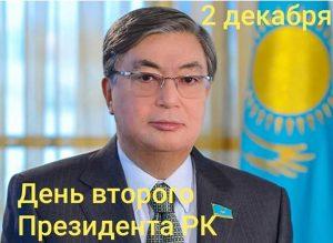 С Днем Первого Президента Казахстана