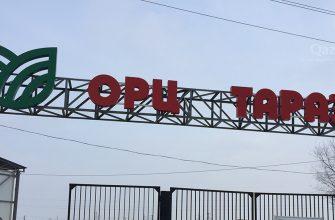 В Жамбылской области создана база для взаимодействия производителей с государством