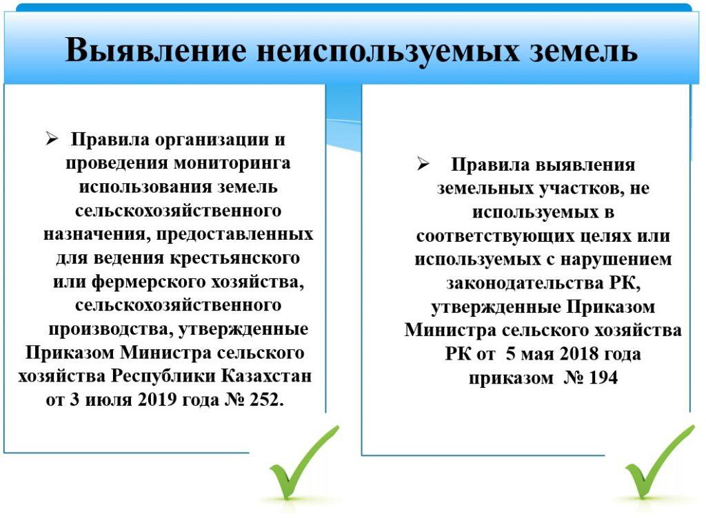 В Акмолинской области наблюдается слабая исполнительская дисциплина по мониторингу земель