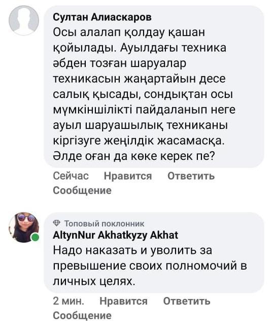 Яйца - Божко, мясо - Мамытбекова