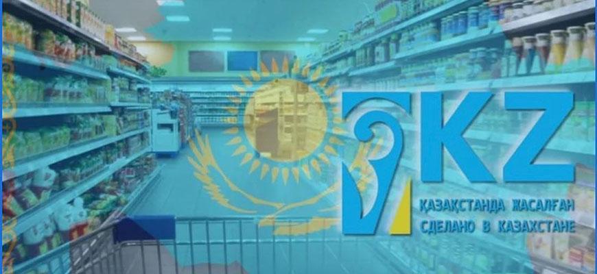 Казахстанцы призывают друг друга покупать местные товары