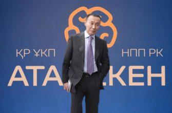 Мамытбеков делает «Атамекен» Раком