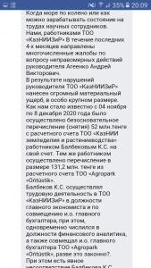 Сергей Терещенко просит защитить главу КазНИИЗиР от рейдеров