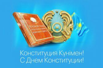 Дорогие казахстанцы!